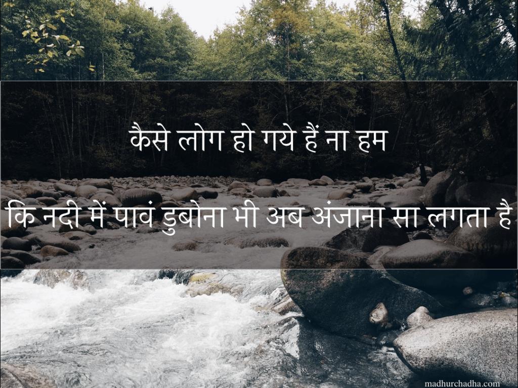 hindi shayri , nadi mein paon