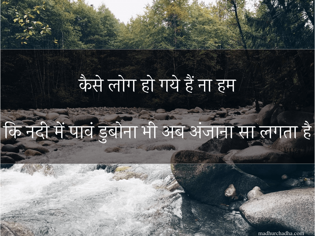 hindi shayri , nadi mein paon